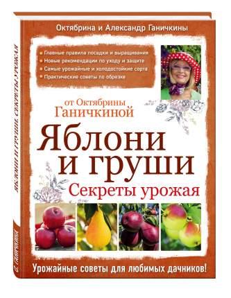 Книга Яблони и Груши, Секреты Урожая От Октябрины Ганичкиной