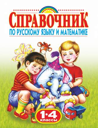 Справочник по Русскому Языку и Математике, 1-4 класс Родничок
