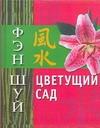 Фэн Шуй, Цветущий Сад