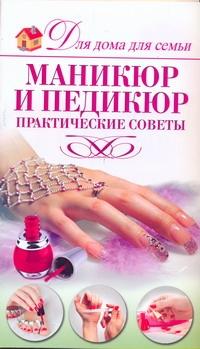 Книга Маникюр и педикюр