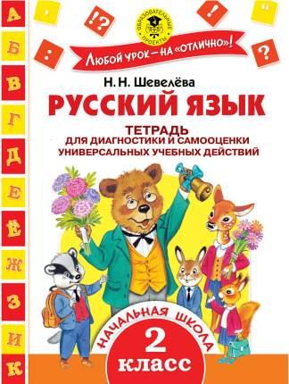 Русский Язык, тетрадь для Диагностики и Самооценки Универсальных Учебных Действий, 2 класс