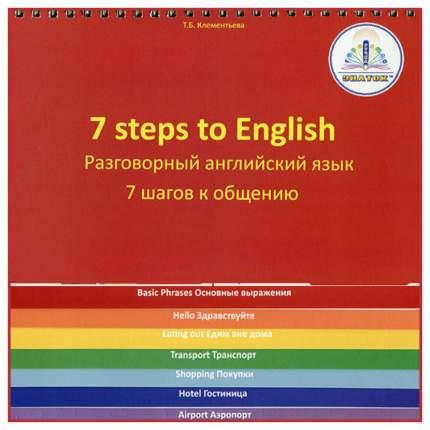 Книга Знаток т. клементьева 7 Шагов к Общению. Разговорный Английский Язык