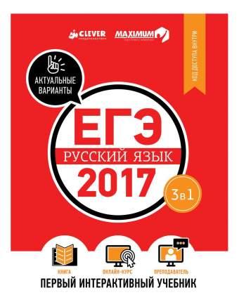 ЕГЭ-2017, Русский язык, Первый интерактивный учебник/Департамент исследований и разработок