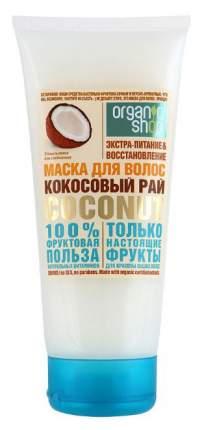 Маска для волос Organic Shop Кокосовый рай 200 мл