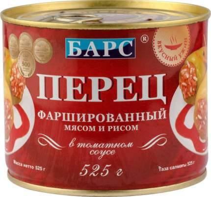 Перец Барс фаршированный мясом и рисом в томатном соусе 525 г