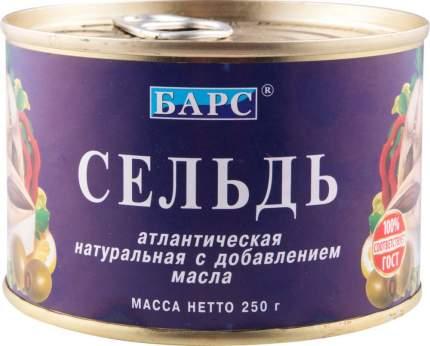 Сельдь атлантическая натуральная Барс с добавлением масла 250 г