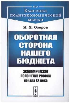 Книга Оборотная Сторона нашего Бюджета: Экономическое положение России начала Xx Века №...