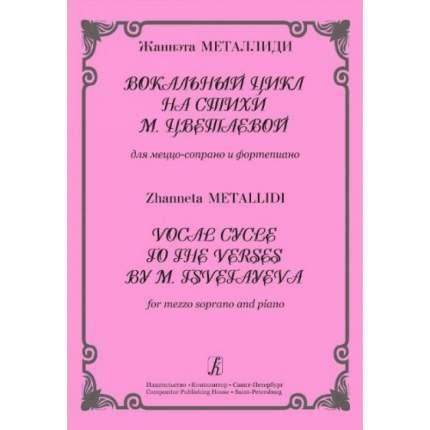 Книга Альбом пьес для фортепиано. Выпуск 2