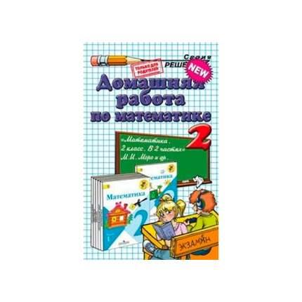 Др Моро, Математика, 2 кл (К Новому Учебнику) Фгос, Рудницкая