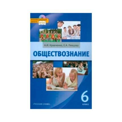 Кравченко, Обществознание, 6 класс Учебник (Фгос)