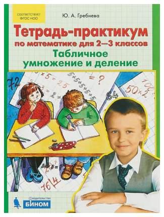 Гребнева. тетрадь-Практикум по Математике для 2-3 кл. табличное Умножение и Деление