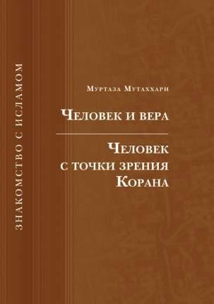 Книга Человек и Вера, Человек С точки Зрения корана