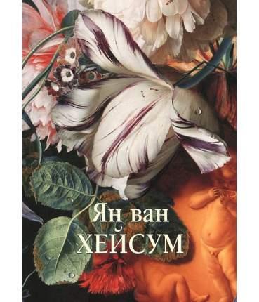 Книга Ян ван Хейсум