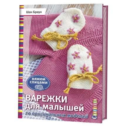 Варежки для Малышей. 20 Оригинальных Моделей. Вяжем Спицами