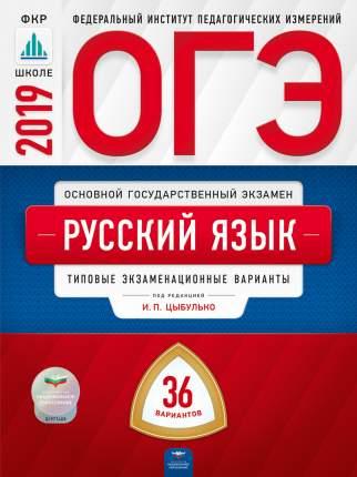 ОГЭ-2019, Русский язык, 36 вариантов, Типовые экзаменационные варианты /Цыбулько ФИПИ