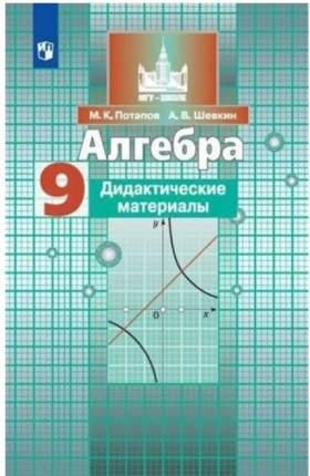 Потапов, Алгебра, Дидактические Материалы, 9 класс