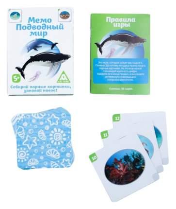 Настольная игра Мемо Подводный мир, 50 карточек ЛАС ИГРАС