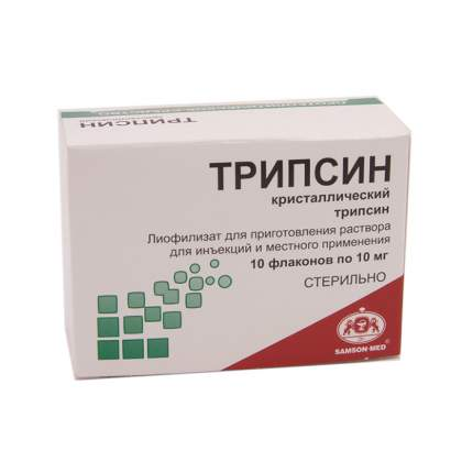 Трипсин лиоф.пор.д/ин. 10 мг 10 шт.