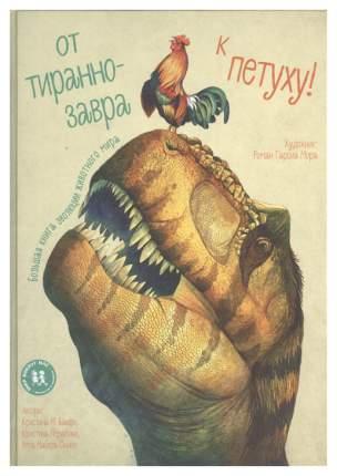 """Книга """"От тираннозавра к петуху! Большая книга эволюции животного мира"""""""