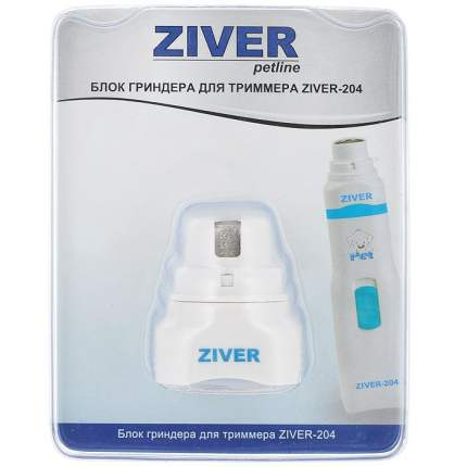 Насадка-когтеточка ZIVER для триммера для животных Ziver-204, сталь, белая