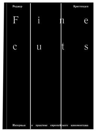 Книга Fine cuts. Интервью о практике европейского киномонтажа