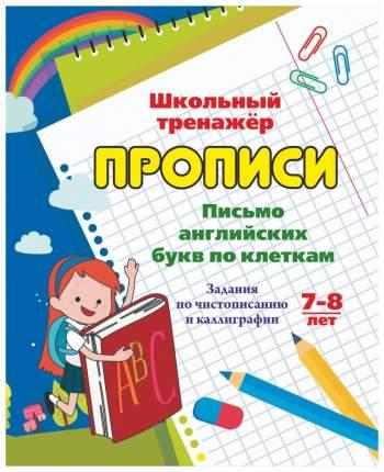 Письмо английских букв по клеткам. 7-8 лет: Задания по чистописанию и каллиграфии