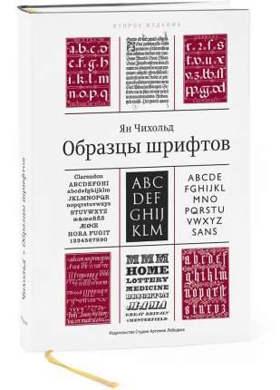 Книга 'Образцы шрифтов' (второе издание), Ян Чихольд