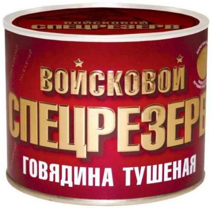 Говядина Войсковой спецрезерв тушеная 525 г