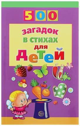 Книга Сфера Адарич Евгений 500 Загадок В Стихах для Детей