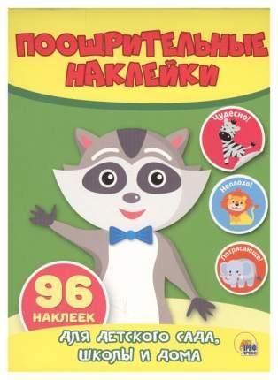 Книжка С наклейками проф-Пресс Енот, поощрительные наклейки