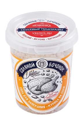 Соль Соляной бочонок для запекания курицы 450 г