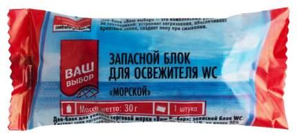 Део-блок Ваш выбор для освежителя туалета запасной морской 30 г