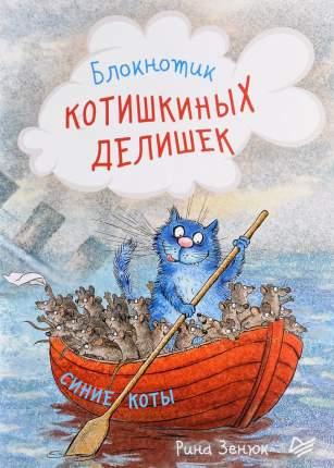 Блокнотик котишкиных делишек, Синие коты Рина Зенюк ИД Питер