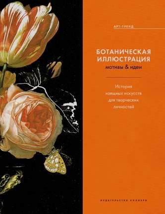 Книга Ботаническая иллюстрация, Мотивы & идеи, История изящных искусств для творческих ...
