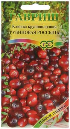 Семена Клюква крупноплодная Рубиновая россыпь, 30 шт, Гавриш