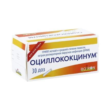 Оциллококцинум гранулы 1 г 1 доз 30 шт.