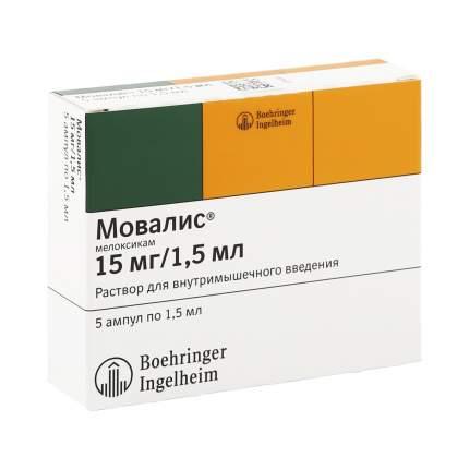 Мовалис раствор 15 мг/1,5 мл 1,5 мл 5 шт.