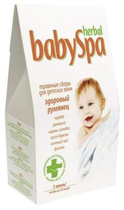 Травы для купания детские Herbal Baby Spa Здоровый румянец