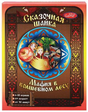 Настольная игра KONIGGAME Сказочная шайка Мафия в волшебном лесу ИН-7958/РК