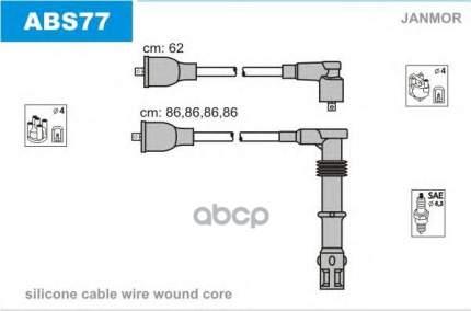 Комплект проводов зажигания JANMOR ABS77