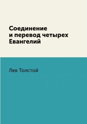Книга Соединение и перевод Четырех Евангелий