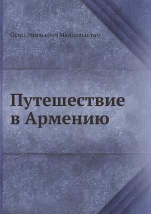 Книга Путешествие в Армению