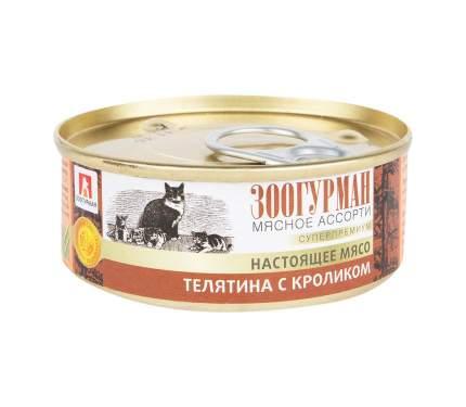 Консервы для кошек ЗООГУРМАН Мясное ассорти, телятина, кролик, 250г