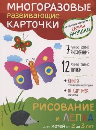Книга 2+ Рисование и лепка для Детей От 2 до 3 лет (+ Многоразовые карточки)
