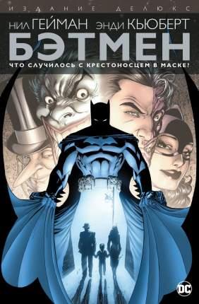 Графический роман Бэтмен, Что случилось с Крестоносцем в Маске?