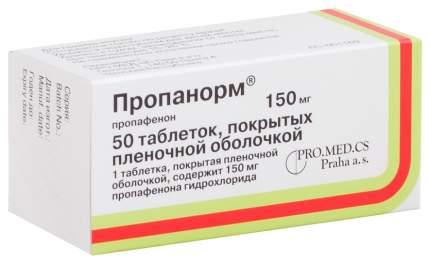 Пропанорм таблетки, покрытые пленочной оболочкой 150 мг 50 шт.