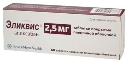 Эликвис таблетки 2.5 мг 60 шт.