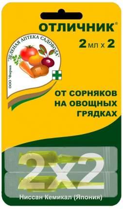 Отличник, 2х2 мл Зеленая аптека садовода