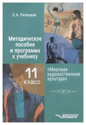 Рапацкая, Мировая Художественная культура, 11 класс Методическое пособие к Учебнику