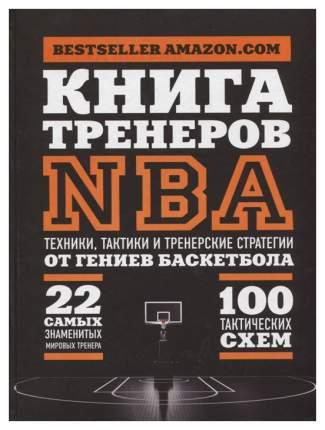 Книга тренеров NBA техники тактики и тренерские стратегии от гениев баскетбола